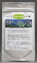 沖縄サンゴカルシウム 100g